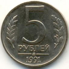 5 рублей 1991, ММД, СССР, ГКЧП