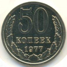 50 копеек 1977 СССР, из оборота