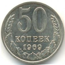 50 копеек 1969 СССР, из оборота