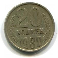 20 копеек 1980 СССР, из оборота