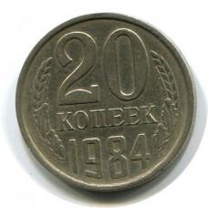20 копеек 1984 СССР, из оборота