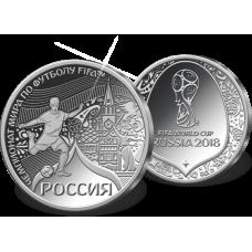 """Серебряная медаль """"ЧМ по футболу 2018 в России"""""""