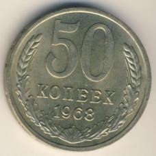 50 копеек 1968 СССР, из оборота