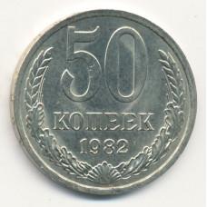 50 копеек 1982 СССР, из оборота