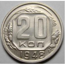 20 копеек 1948 СССР. из оборота