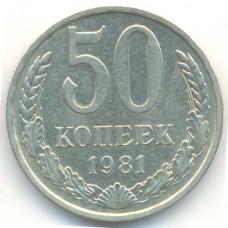 50 копеек 1981 СССР, из оборота