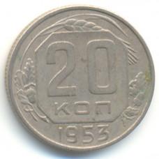 20 копеек 1953 СССР, из оборота