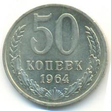 50 копеек 1964 СССР, из оборота