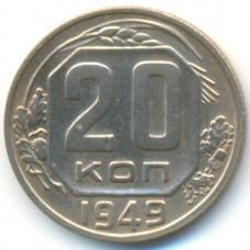 20 копеек 1949 СССР, из оборота