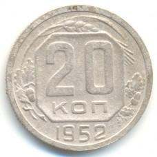 20 копеек 1952 СССР, из оборота