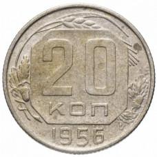 20 копеек 1956 СССР, из оборота
