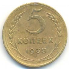 5 копеек 1938 СССР, из оборота