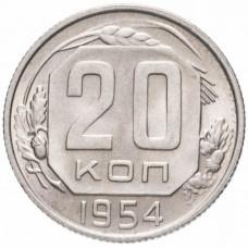 20 копеек 1954 СССР, из оборота