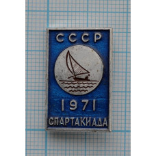 "Серия ""Спартакиада 1971"" - Парусная регата"