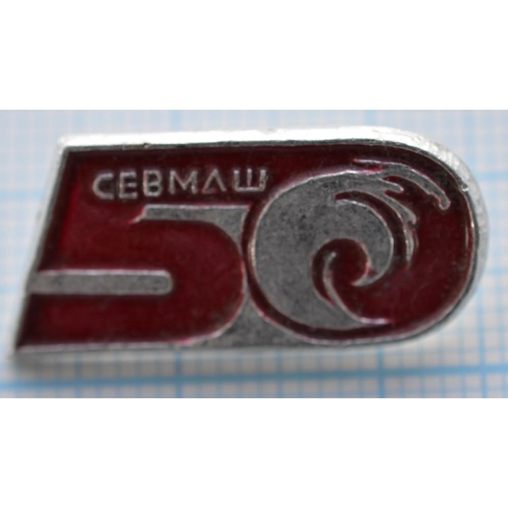 """Значок """"Севмаш"""" 50 лет"""