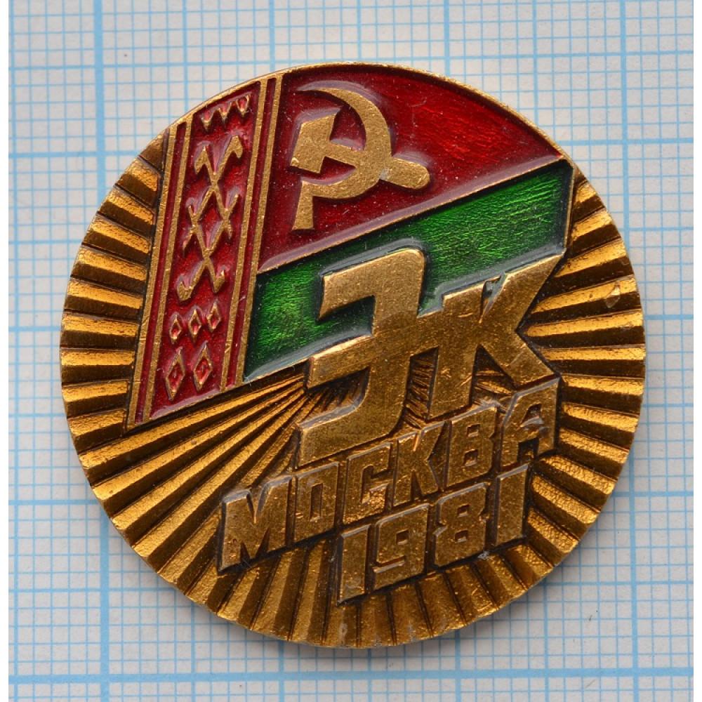 Значок - Белорусская ССР. Выставка Эк Москва 1981