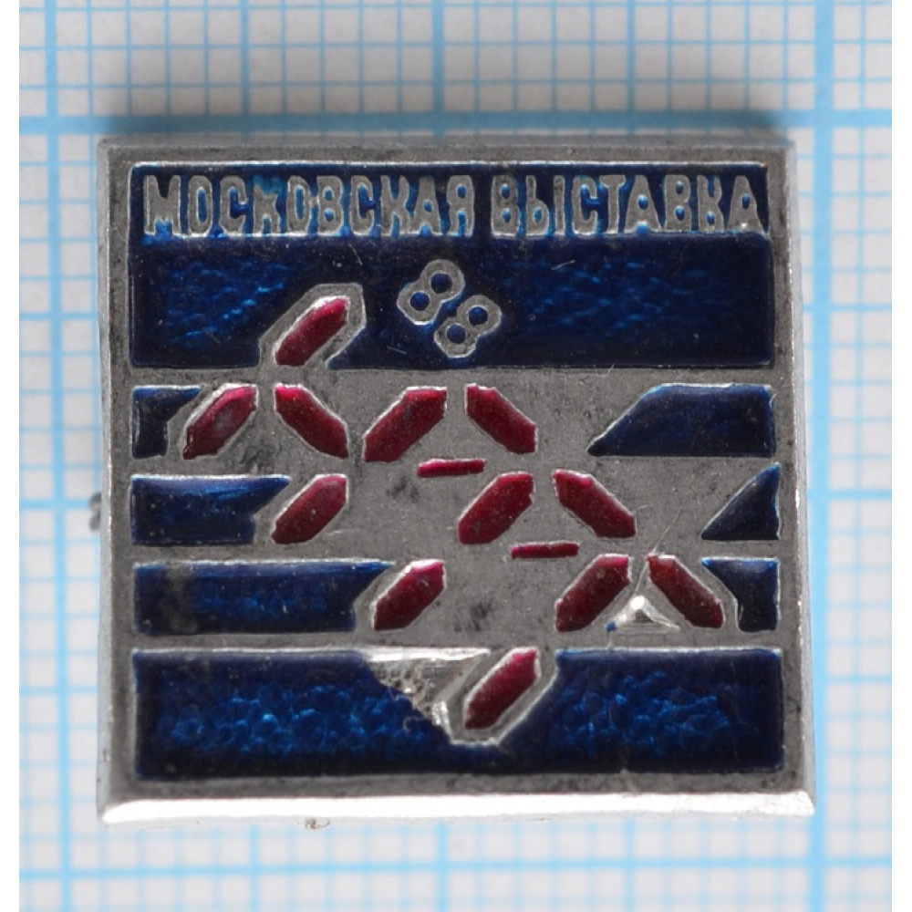 """Значок """"Московская выставка 1988"""""""