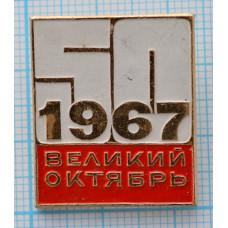 """Значок """"Великий октябрь 1967"""""""