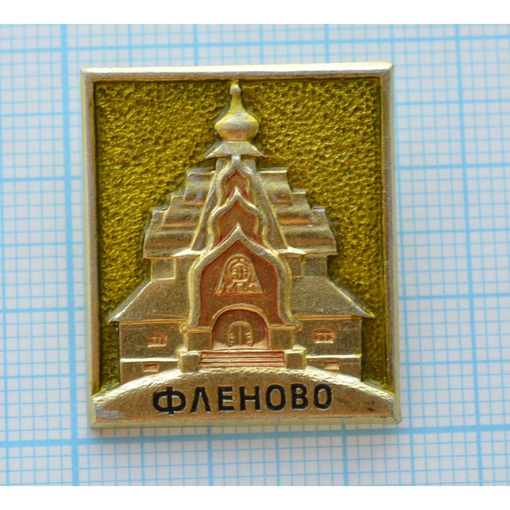 """Значок серии """"Фленово"""", Церковь Святого Духа"""