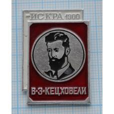 """Значок """"В. З. Кецховели, Искра 1900"""""""
