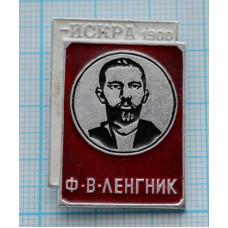 """Значок """"Ф. В. Ленгник, Искра 1900"""""""