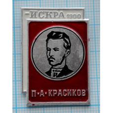 """Значок """"П. А. Красиков, Искра 1900"""""""