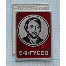 """Значок """"С. И. Гусев, Искра 1900"""""""