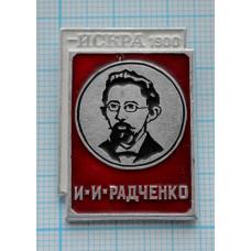 """Значок """"И. И. Радченко, Искра 1900"""""""