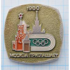 """Значок """"Москва приглашает 1980"""""""