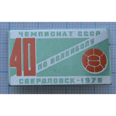 """Значок """"Чемпионат СССР по волейболу - Свердловск 1978"""""""