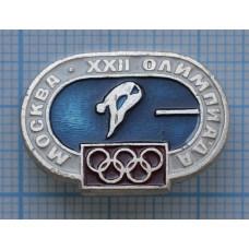 """Серия-13 """"Олимпиада XXII, Москва 80"""" - прыжки в воду"""