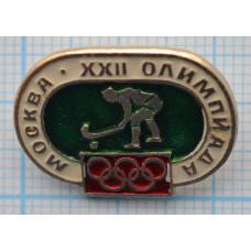 """Серия-13 """"Олимпиада XXII, Москва 80"""" - хоккей на траве"""