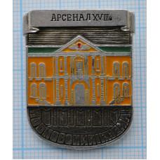 """Значок """"Московский Кремль-1"""", Арсенал XVII век"""