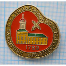 "Значок ""Зарядье-Москва"" Памятник архитектуры 1789"