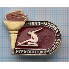 "Значок ""Игры XXII Олимпиады 1980"""