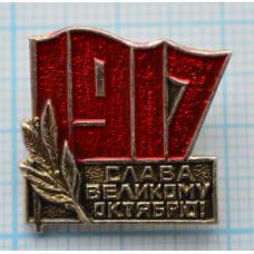 """Значок """"Слава великому октябрю"""" 1917"""