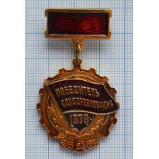 Нагрудный знак - Победителю Соревнования 1978