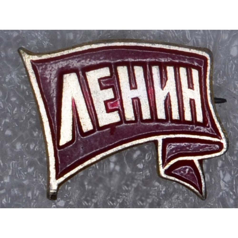 В.И.Ленин №28