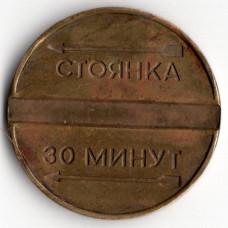 Жетон - Стоянка 30 минут. Москва, 1994