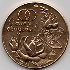 Медаль сувенирная - С днем свадьбы!