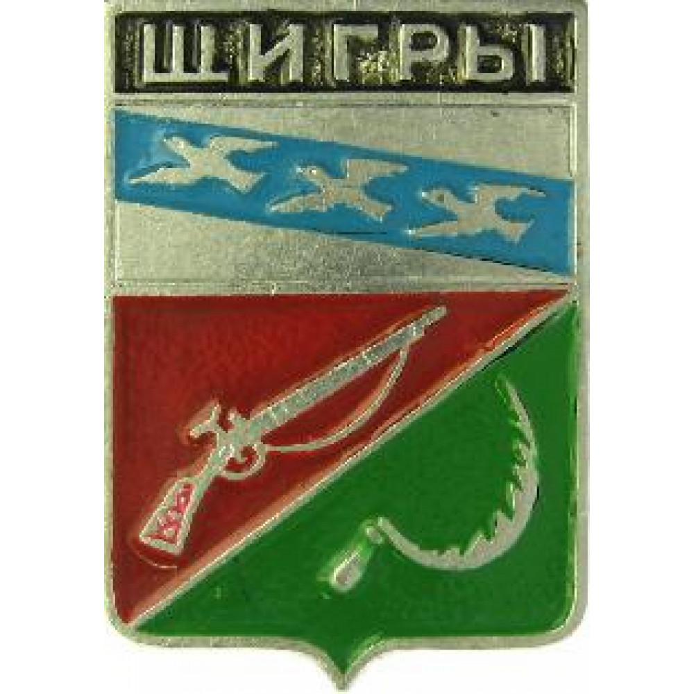 """Серия """"Стандарты"""" - Щигры"""