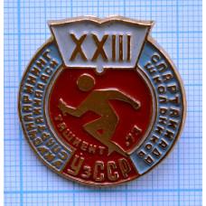 "Серия ""XXIII Спартакиада школьников УЗССР"", Ташкент 1973"