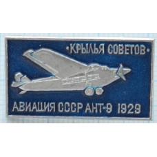 """Значок серия """"Авиация СССР"""" АНТ-9 1929"""