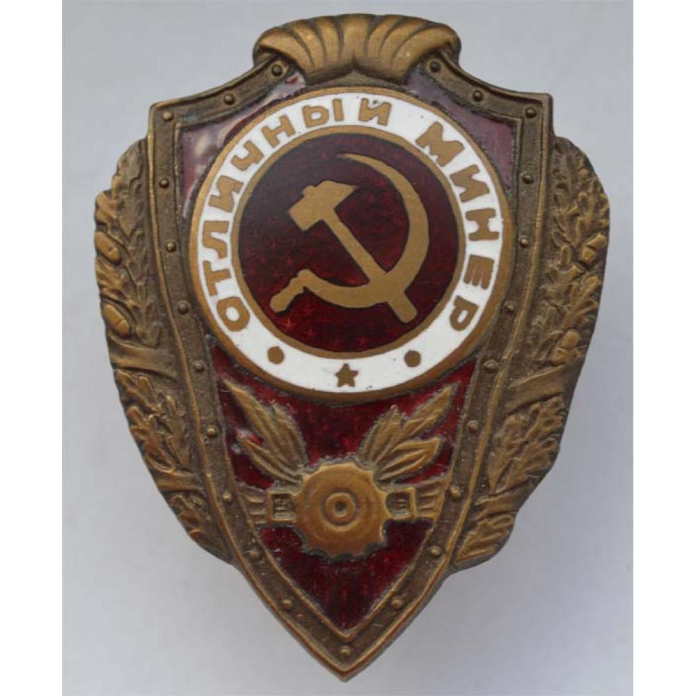 Нагрудный знак - Отличники, Отличный минер, ранний тип до 1950