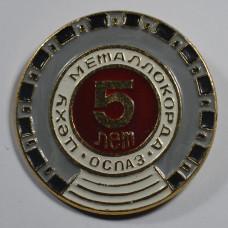 Значок ОСПАЗ, 5 лет цеху металлокорда, г. Орел