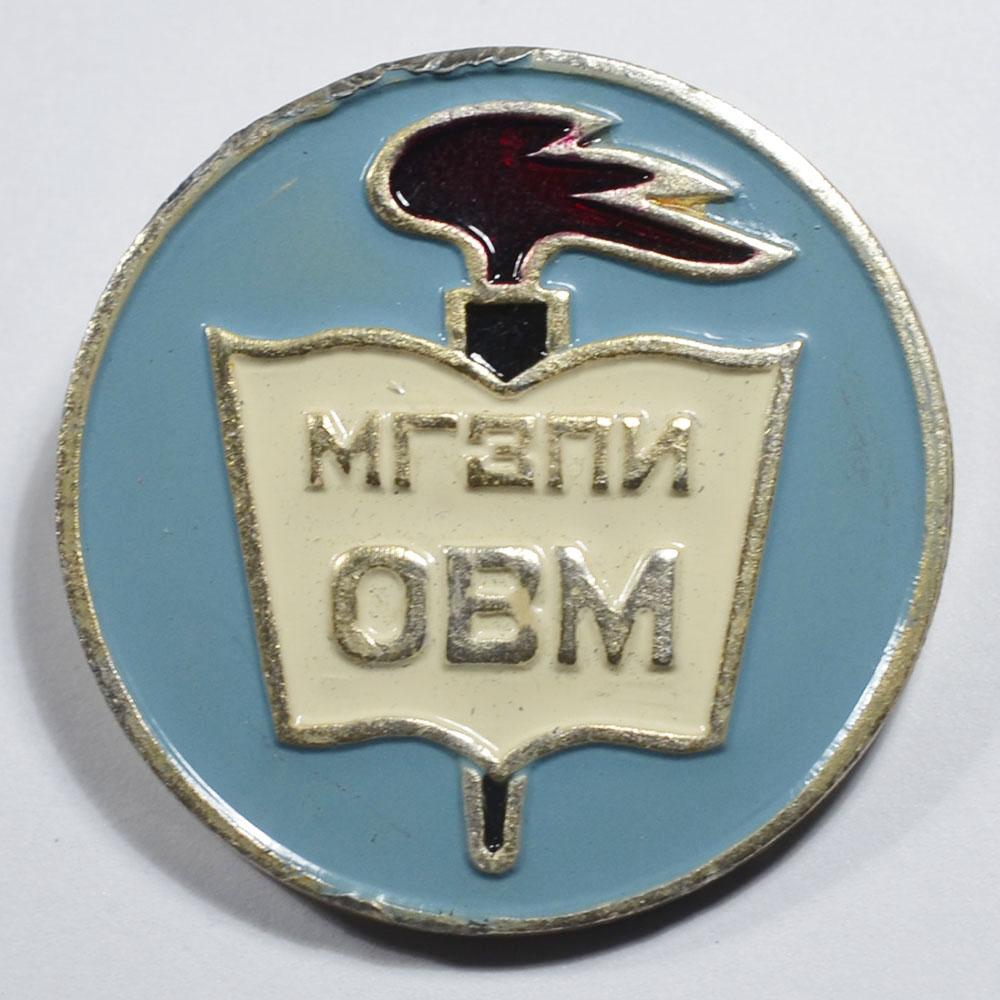Значок МГЗПИ ОВМ (Московский государственный заочный педагогический институт)