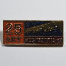 Значок Мостоотряд №3, 25 лет