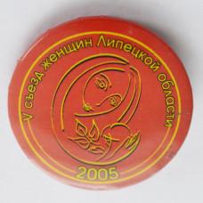 Значок - V съезд женщин Липецкой области, 2005