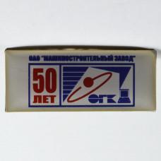 """Значок ОАО """"Машиностроительный завод"""" 50 лет"""
