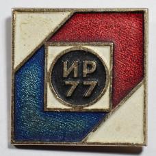 Значок Выставка ИР 77 (Изобретательство и Рационализация)